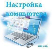 Настройка компьютеров в Новокуйбышевске